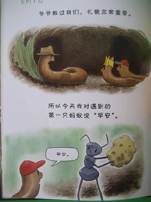 蚯蚓的日记