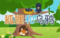 狐狸和乌鸦的故事