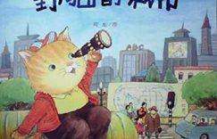 野猫的城市