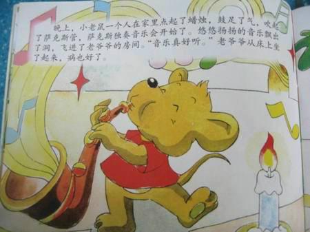 烟斗萨克斯幼儿故事