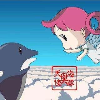 天使与海豚的故事