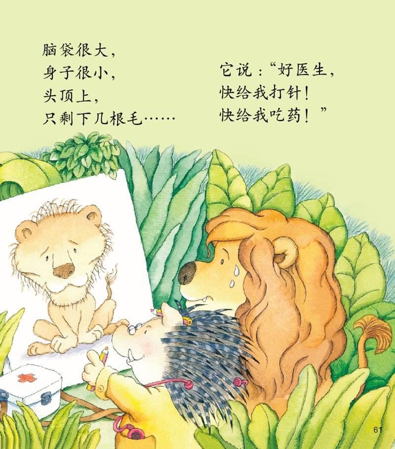 儿童教育故事