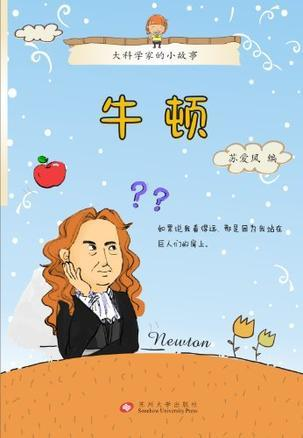 牛顿的小故事